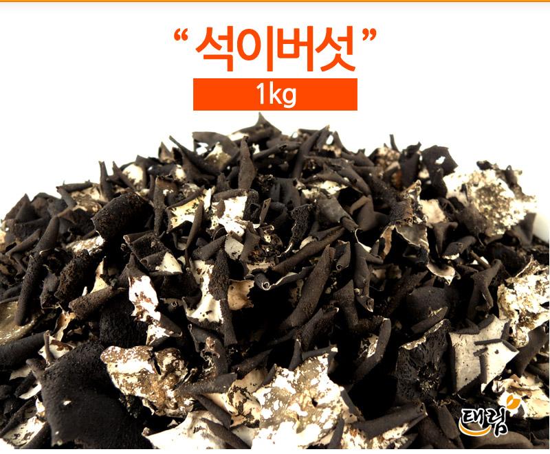 석이버섯 500g 1kg 건버섯/도매/건채류 석이버섯 500g 1kg 건버섯/도매/건채류 - 말리고(태림에스엠)